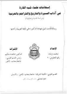 إسهامات علماء شبه القارة في آداب السيرة والتاريخ والتراجم بالعربية - رسالة علمية