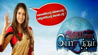 Aaha Enna Porutham – Episode 10 – June 22, 2014