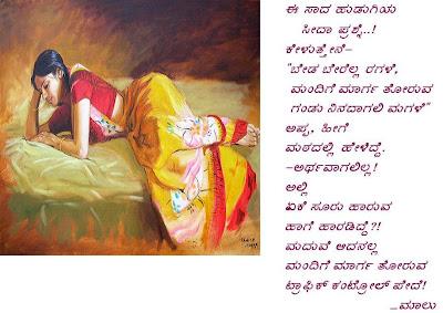 Kannada Kavanagalu Images | Search Results | Calendar 2015