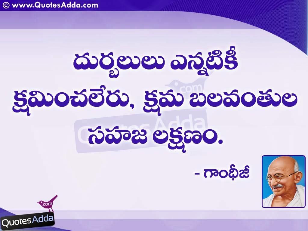 Mahatma Gandhi Telugu Sayings, Best Thoughts by Gandhi in Telugu Font ...