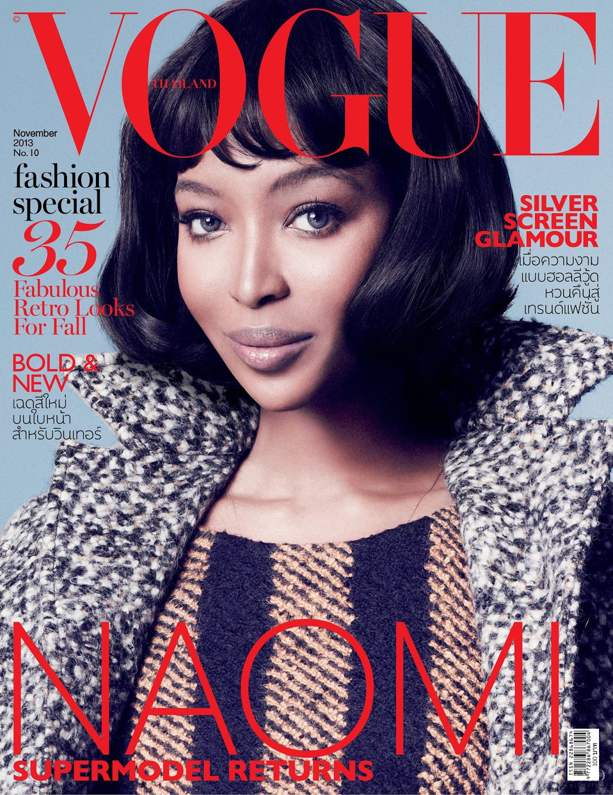 2019 year lifestyle- Campbell naomi vogue australia may cover