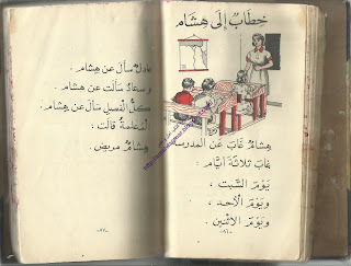 من كتاب القراءه القديم