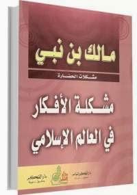 مشكلة الأفكار - كتابي أنيسي