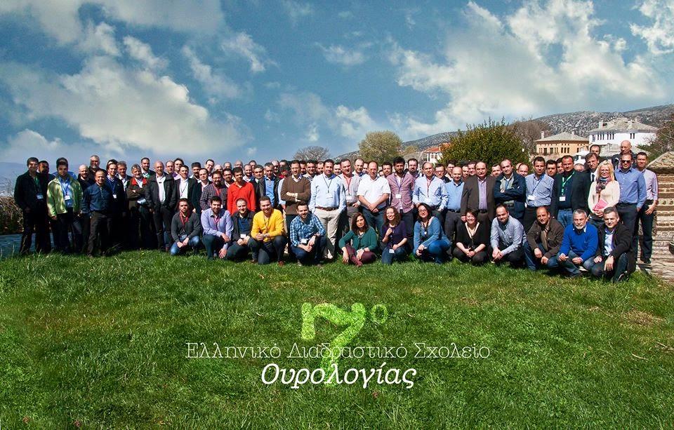 Uroschool 2014 ΙΜΟΠ