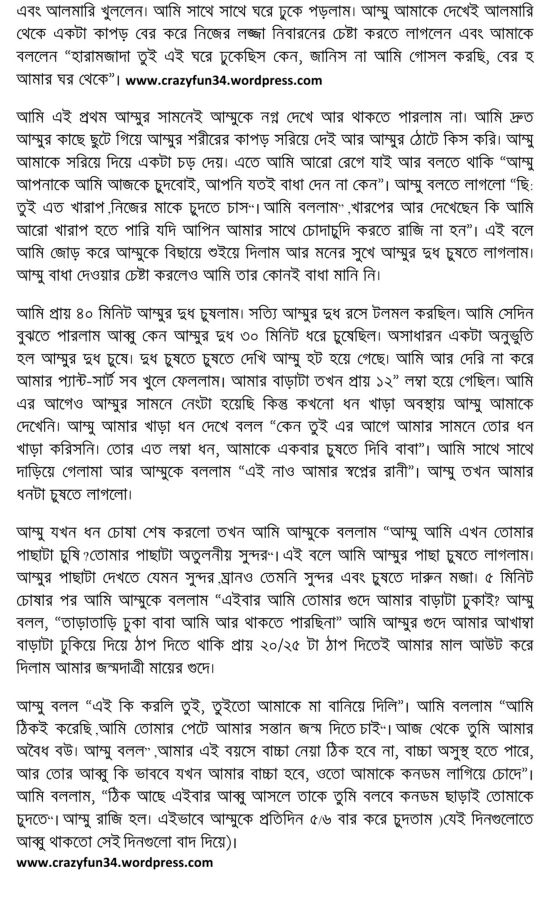 banglachoti download pdf scanned bangla choti golpo ammuke chodar