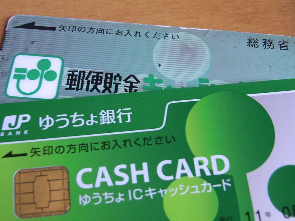使え カード ない キャッシュ ゆうちょ