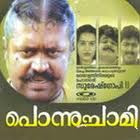 Ponnu Chami (1993) Watch Online Free Malayalam Movie