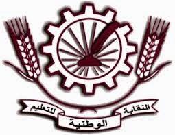 بيان المجلس الجهوي للنقابة الوطنية للتعليم (ف د ش) الجهة الشرقية المنعقد بوجدة بتاريخ 21 فبراير 2015