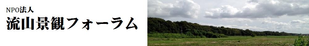 流山景観フォーラム