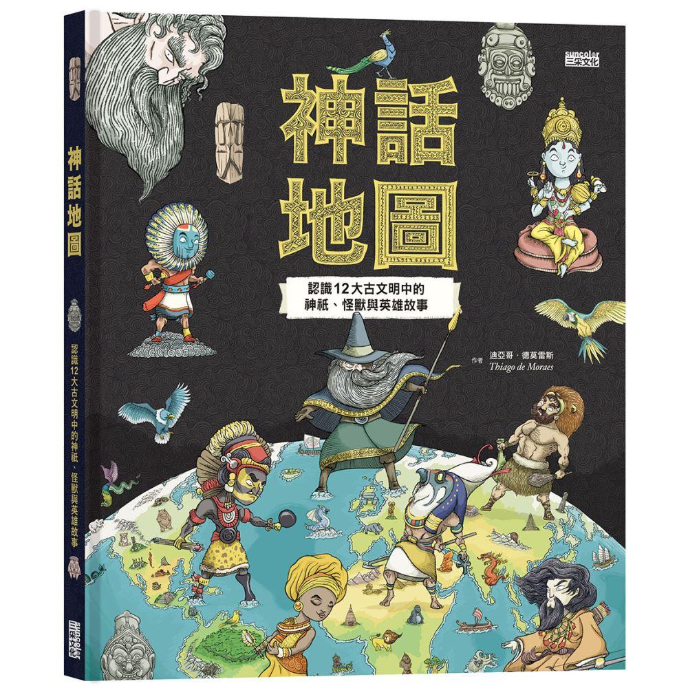 新書預告《神話地圖:認識12大古文明中的神祇、怪獸與英雄故事》(三采2018.7)