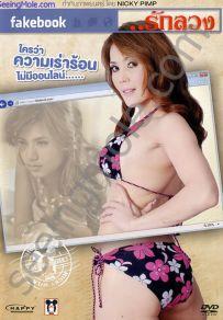 Fakebook 2012