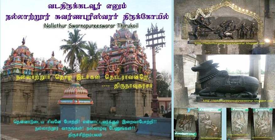Nallathur Swarnapureeswarar Temple