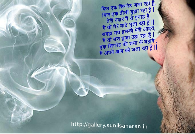 Sad Quotes About Love Life In Hindi : Sad Love Quote : Cigarette Quote Picture in Hindi
