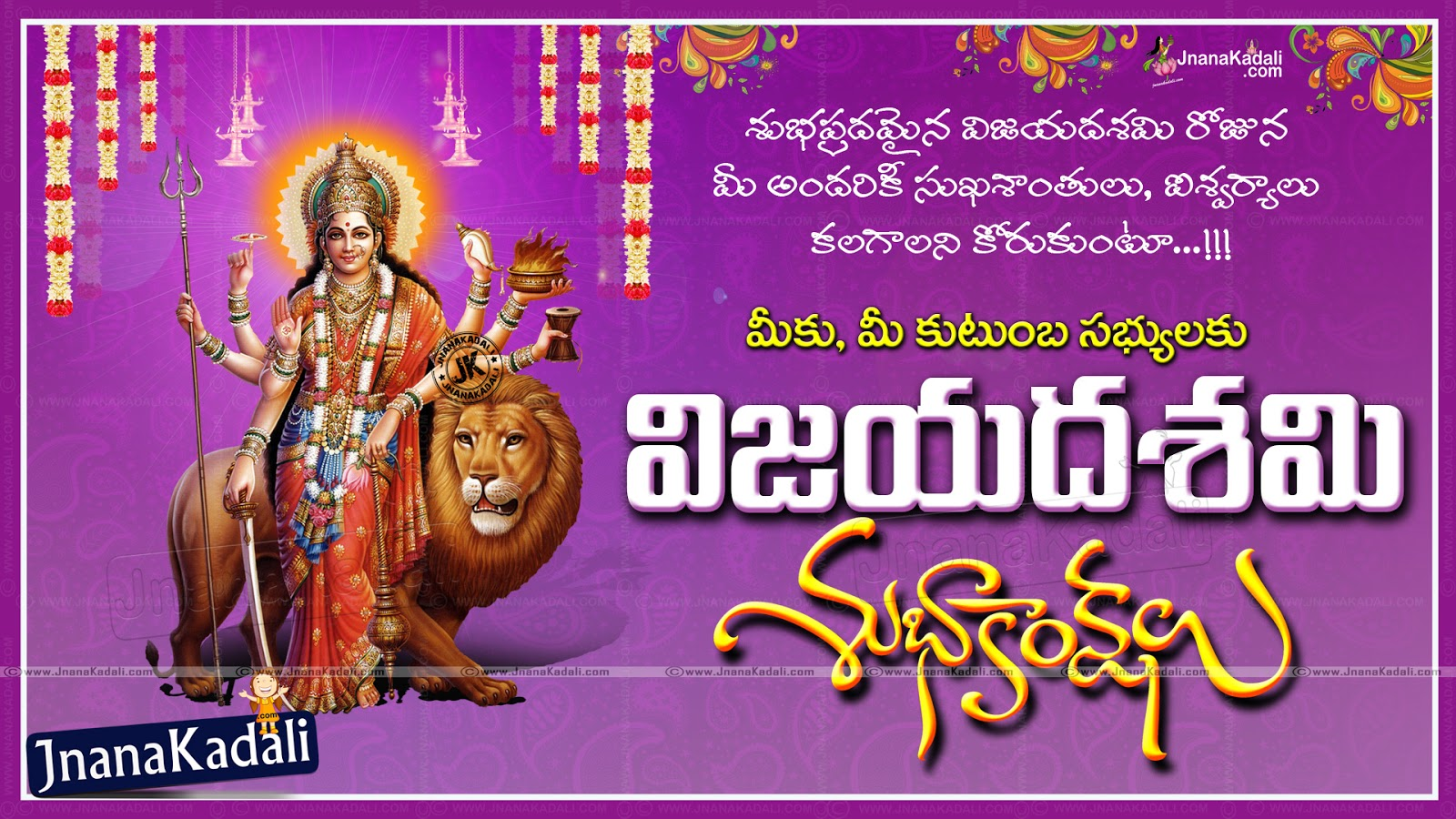 dussehra essay in telugu Vijayadashami (iast: vijayadaśamī, pronounced [ʋɪʝəjəðəʃmɪ]]) also known as dasara, dusshera or dussehra is a major hindu festival celebrated at the end of navratri every year it is observed on the tenth day in the hindu calendar month of ashvin , the seventh month of the hindu luni-solar calendar, which typically falls in the gregorian months of september and october.