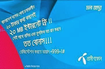 Grameenphone-Bat-calao-data-hakaoASIA-CUP-offer