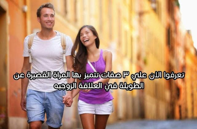 تعرفوا الان علي 3 صفات تتميز بها المراة القصيرة عن الطويلة في العلاقة الزوجيه