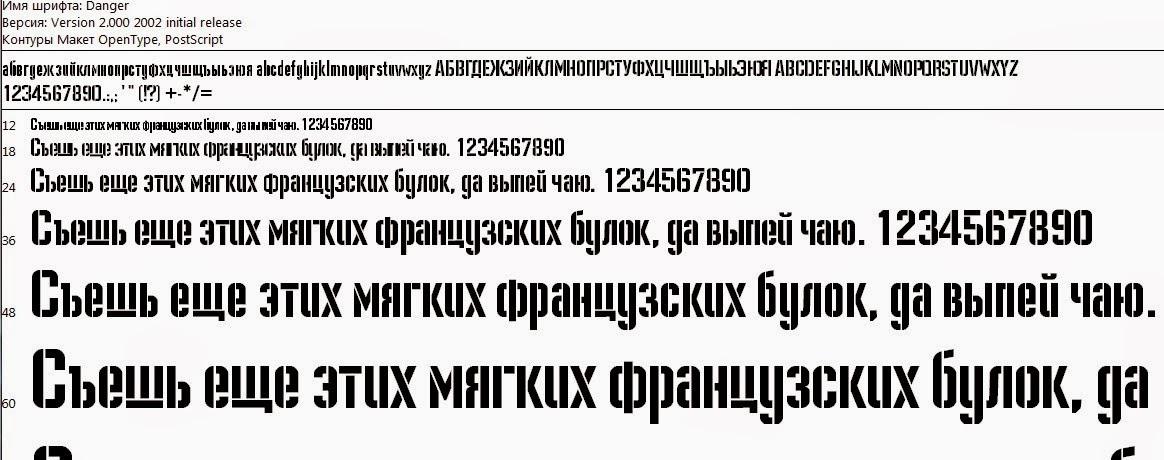 шрифт для трафарета на русском