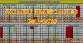 Συνοπτικό σχολικό ημερολόγιο 2017-18