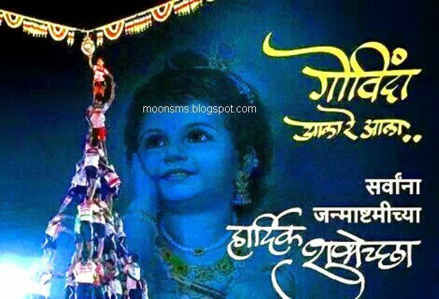 Happy Krishna Janmashtami Wallpapers for Whatsapp Facebook for free download