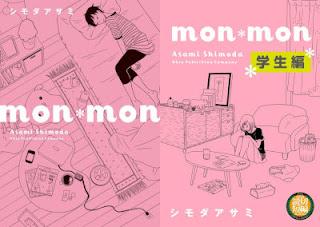 [シモダアサミ] mon*mon+mon*mon 学生編