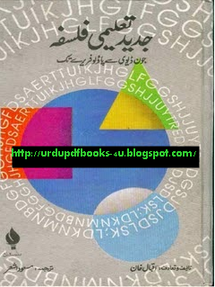 Jadeed Taleemi Falsafa education book pdf