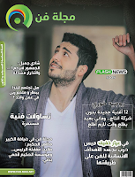 مجلة فن العدد 31