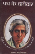 Path ke davedar -  a novel of Sarat chandra, Download free novels pdf on http://freehindinovels.blogspot.com/