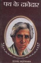 Path Ke Davadar - Saratchandra (II)