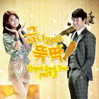 Rumble Fish (럼블피쉬) - I Summon You, Gold! (금나와라 뚝딱) OST Part.2