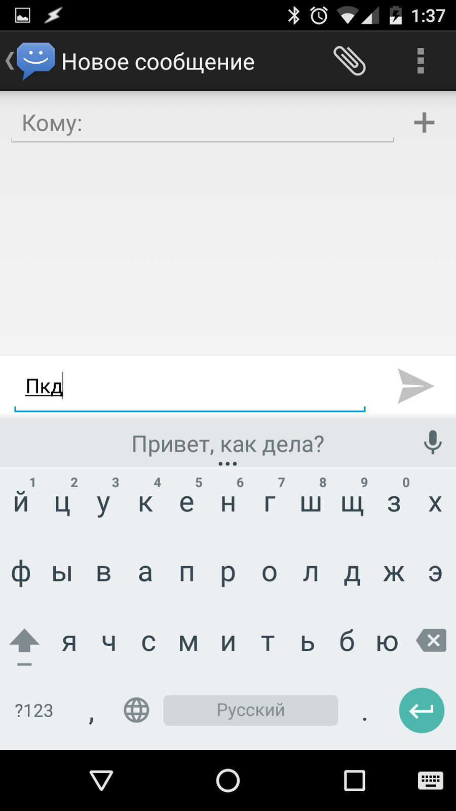 кириллица клавиатуры номеронабирателя андроид консультация телефону