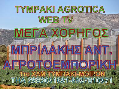 ΤΥΜΠΑΚΙ AGROTICA TV