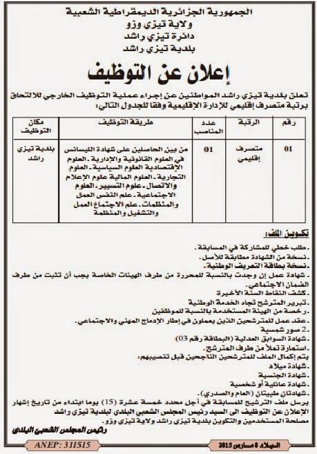اعلان مسابقة توظيف بتيزي راشد ولاية تيزي وزو مارس 2015