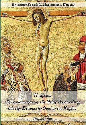 Η ΑΙΡΕΣΙΣ ΤΗΣ ΙΚΑΝΟΠΟΙΗΣΕΩΣ ΤΗΣ ΘΕΙΑΣ ΔΙΚΑΙΟΣΥΝΗΣ
