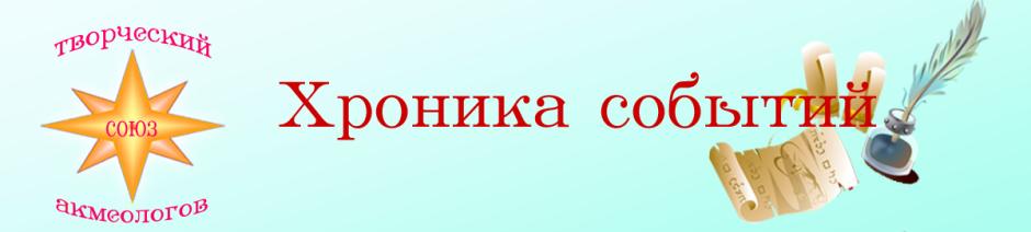 Деятельность Акмесоюза (хроника)