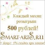 от Smart-artS.ru