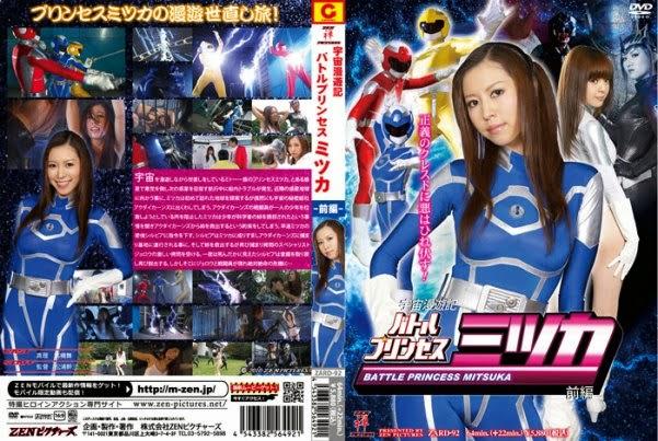 ZARD-92 Battle Princess Mitsuka Vol.1 – Space Travel Chronicles, Ayumi Yamamoto