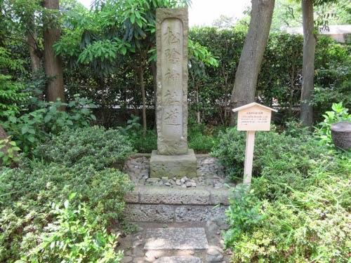 松蔭神社牌1