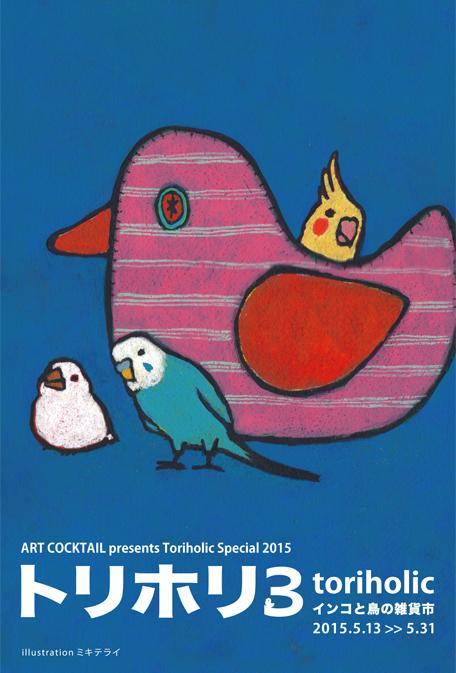 イラスト:ミキテライ Toriholic Special 2015「トリホリ3 toriholic ~インコと鳥の雑貨市~」DM