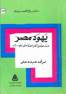 حمل كتاب يهود مصر منذ عصر الفراعنة حتى عام 2000 - عرفة عبده علي
