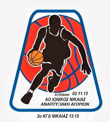 Την Κυριακή με Ιωνικό Νικαίας στο 2ο ΚΓΔ Νικαίας (Καραμπίνη) η αναπτυξιακή αγοριών (13.15 έναρξη)