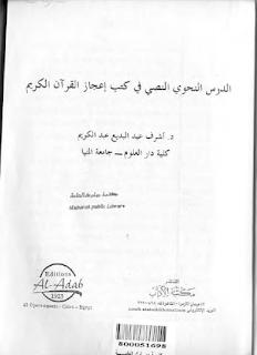 الدرس النحوي النصي في كتب إعجاز القرآن الكريم