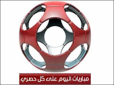 """""""يلا شوت"""" مباريات اليوم بث مباشر 9-12-2015 , جدول مواعيد مباريات اليوم والقنوات الناقلة"""