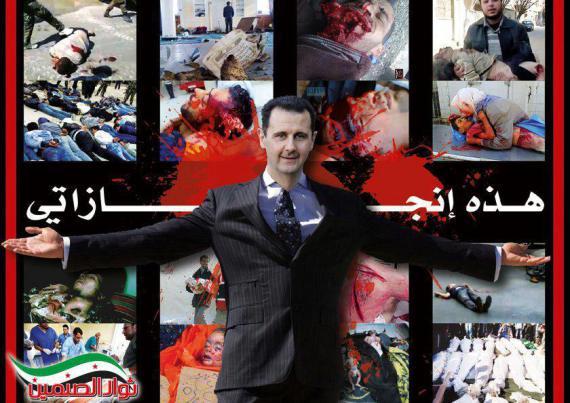 Ketahuilah! Tak Ada Kata Kompromi dalam Kamus Syiah Asad
