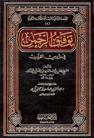 توفيق الرحمن في دروس القرآن - فيصل الحريملي النجدي pdf