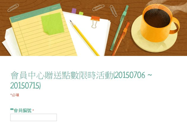會員中心贈送點數限時活動 (20150706 - 0715)