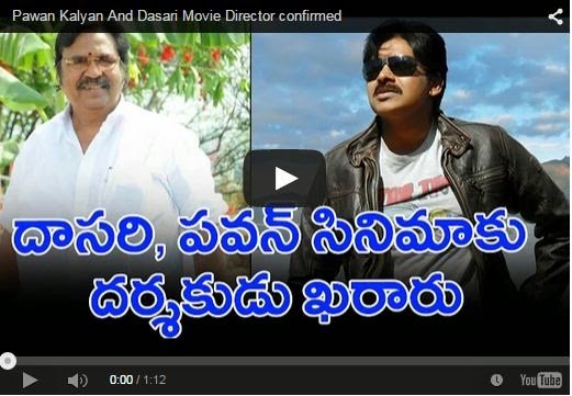 Pawan Kalyan And Dasari Movie Director confirmed | HD Video