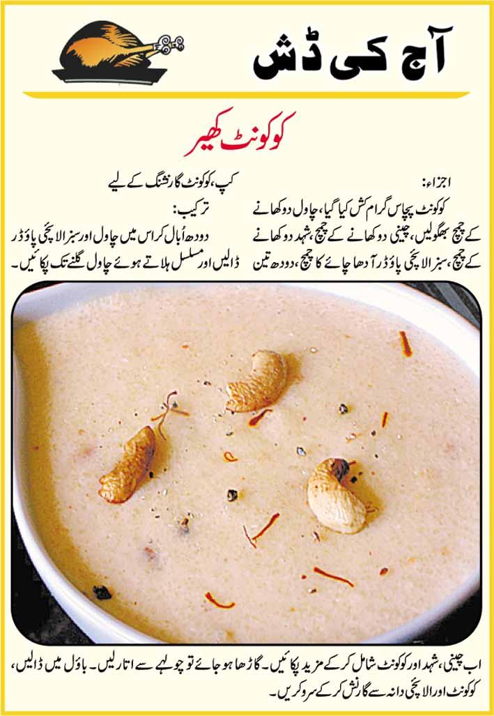 Daily Cooking Recipes In Urdu Coconut Kheer Recipe In Urdu
