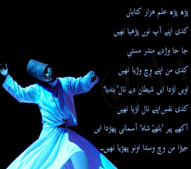 Baba Bulleh Shah Poetry Wallpapers ~ Snipping World!