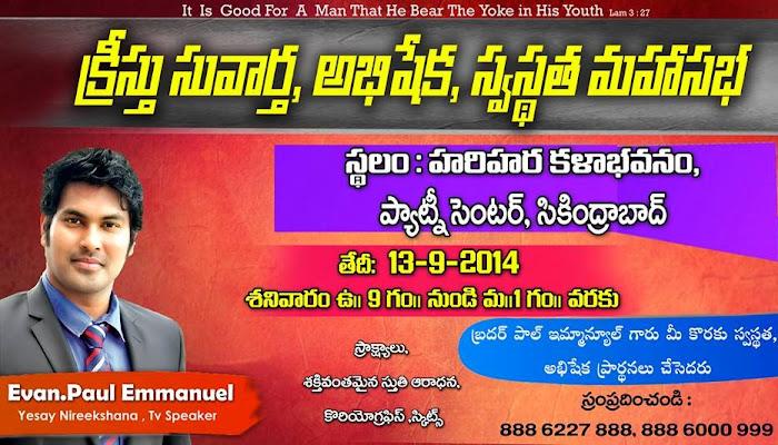 Evangelist Paul Emmanuel -Yesay Nireekshana - Christ Gospel and Healing crusade @ Hari Hari Kala Bhavan, Hyderabad