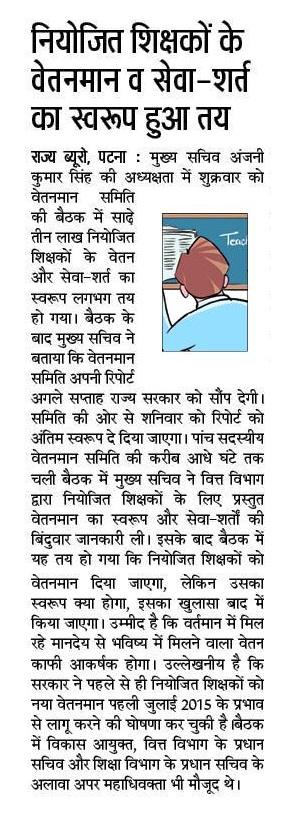 Niyojit Shikshak vetanmaan Latest News June 2015